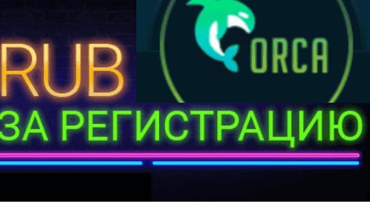 Официальный сайт Orca 88: бонус за регистрацию в казино